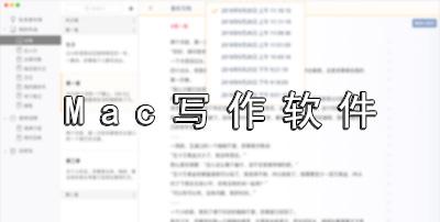 Mac写作软件