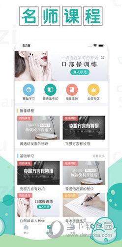 普通话学习iPhone版