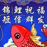 锦鲤祝福短信群发 V1.0.0 安卓版