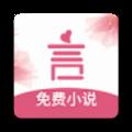 言情控小说 V2.5.1 苹果版
