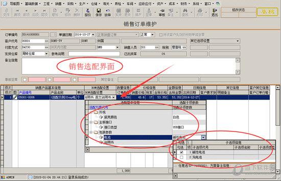 E树企业管理软件
