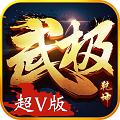 武极乾坤超V版 V1.0 安卓版
