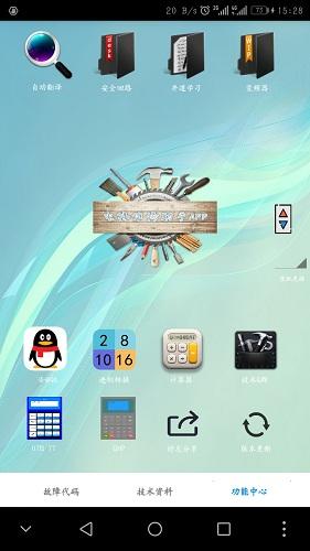 电梯维修助手 V1.7 安卓版截图1