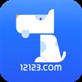 交管12123 V3.4.3 iPhone版