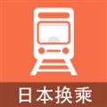 日本换乘 V1.1.10 安卓版