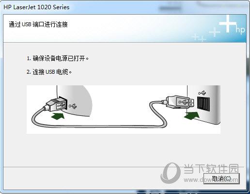hp1020打印机驱动
