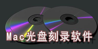 Mac光盘刻录软件