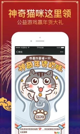 波奇宠物 V4.5.3 安卓版截图3