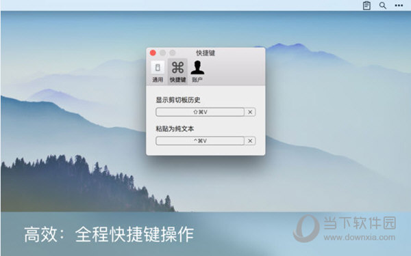 iPaste Mac版