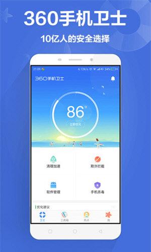 360手机卫士 V7.7.8 安卓版截图1