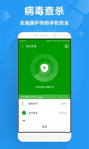 360手机卫士 V7.7.8 安卓版截图4