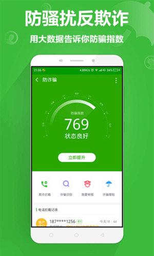 360手机卫士 V7.7.8 安卓版截图2