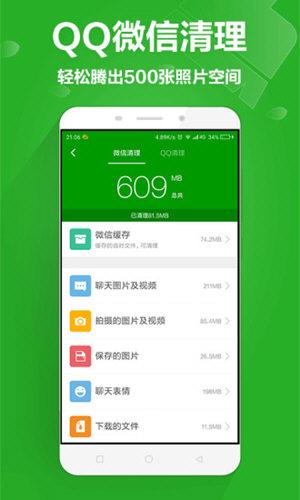 360手机卫士 V7.7.8 安卓版截图5