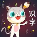 葱喵儿识字 V3.4.2 安卓版