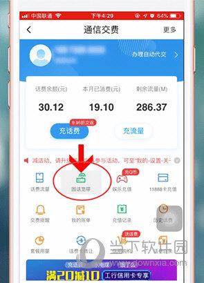 翼支付app中交宽带费的具体操作流程