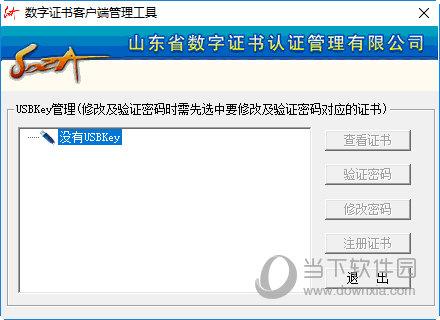 山东ca证书助手安装程序