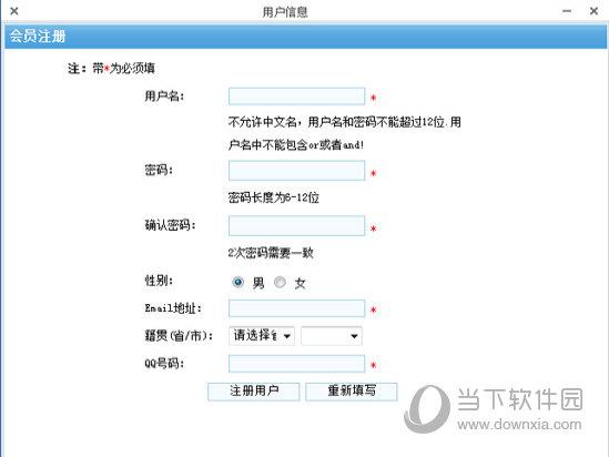 注册新用户