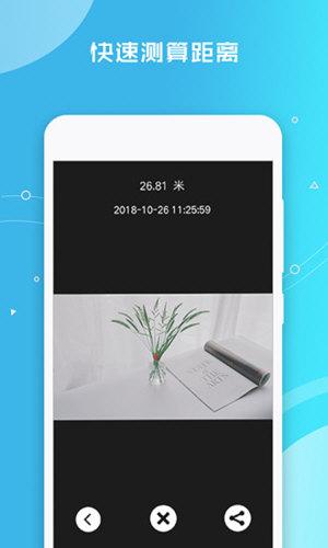 距离测量仪 V1.2.11 安卓版截图4
