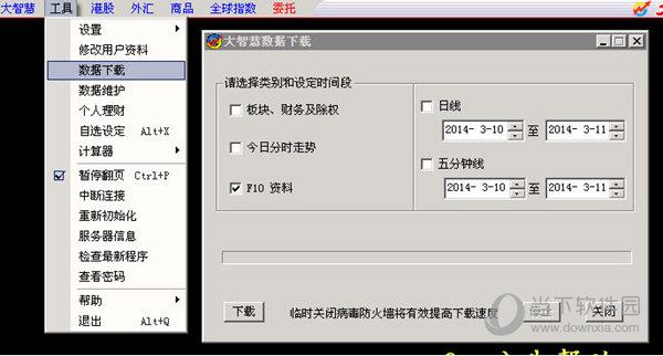 大智慧5.996版本下载F10资料图