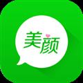 微信美颜版 V1.4.9 安卓免费版