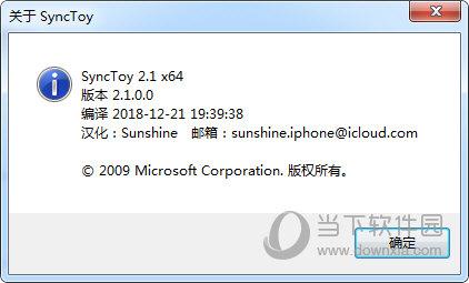 SyncToy中文版