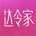 达令家 V1.4.0 iPhone版