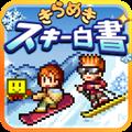 滑雪白皮书闪耀无限金币版 V1.1.6 安卓版
