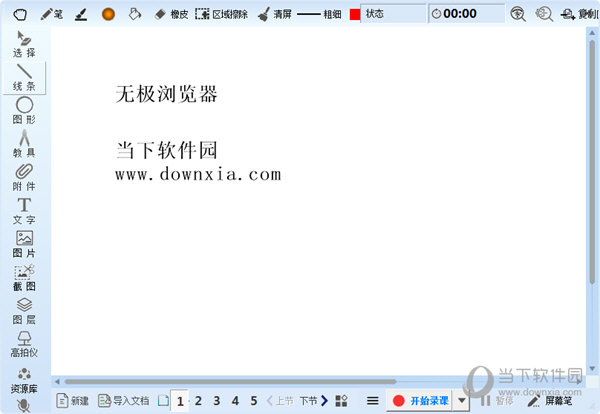 无极浏览器 v5.0.0.66 官方版最新无限制破解版测试可用[联网软件]