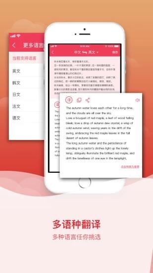 拍图识字 V5.4.5 安卓版截图2