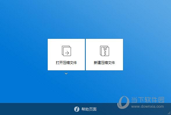 Bandizip中文版