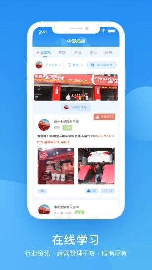 中策云店 V3.5.9 安卓版截图3