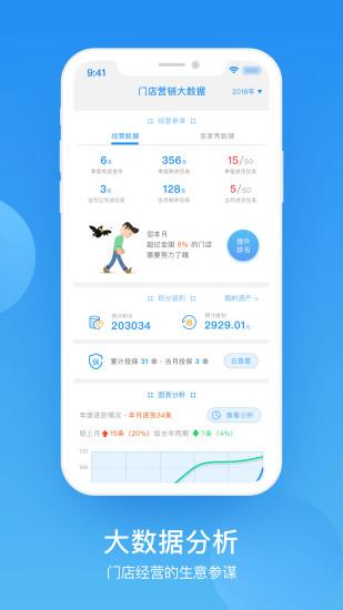 中策云店 V3.5.9 安卓版截图4