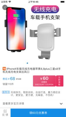 惠心购 V2.1.4 安卓版截图2