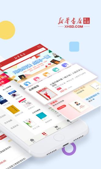 新华书店 V1.0.21 安卓版截图2