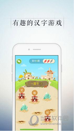 快快查汉语字典iPhone版