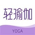 轻瑜伽 V1.0 苹果版