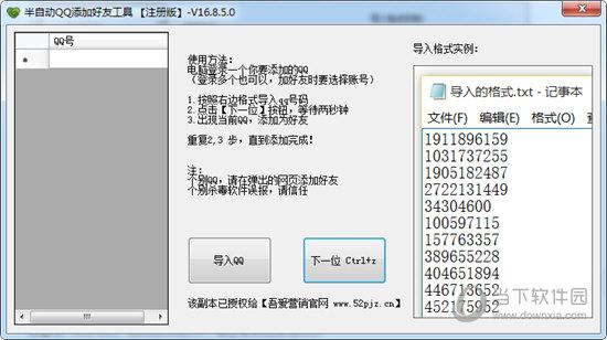 半自动QQ添加好友工具
