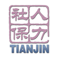 天津人力社保 V1.0.21 苹果版