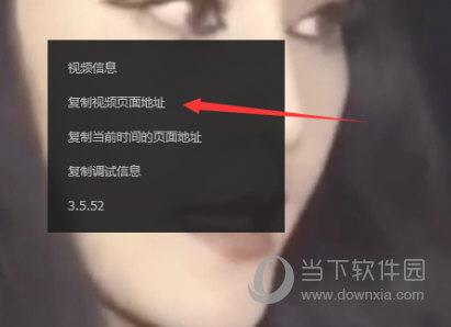 复制视频页面地址