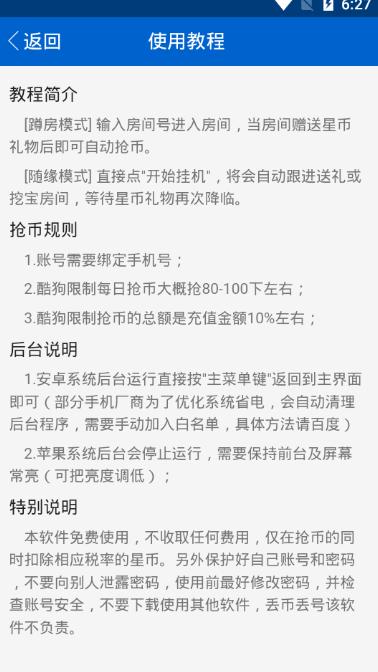 酷繁抢币助手 V5.3.3 安卓最新版截图3