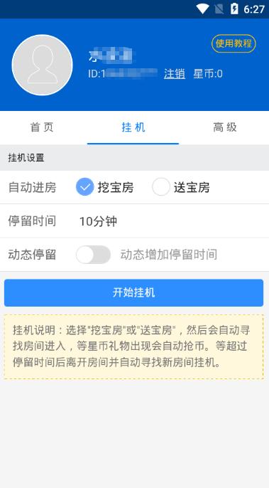 酷繁抢币助手 V5.3.3 安卓最新版截图4