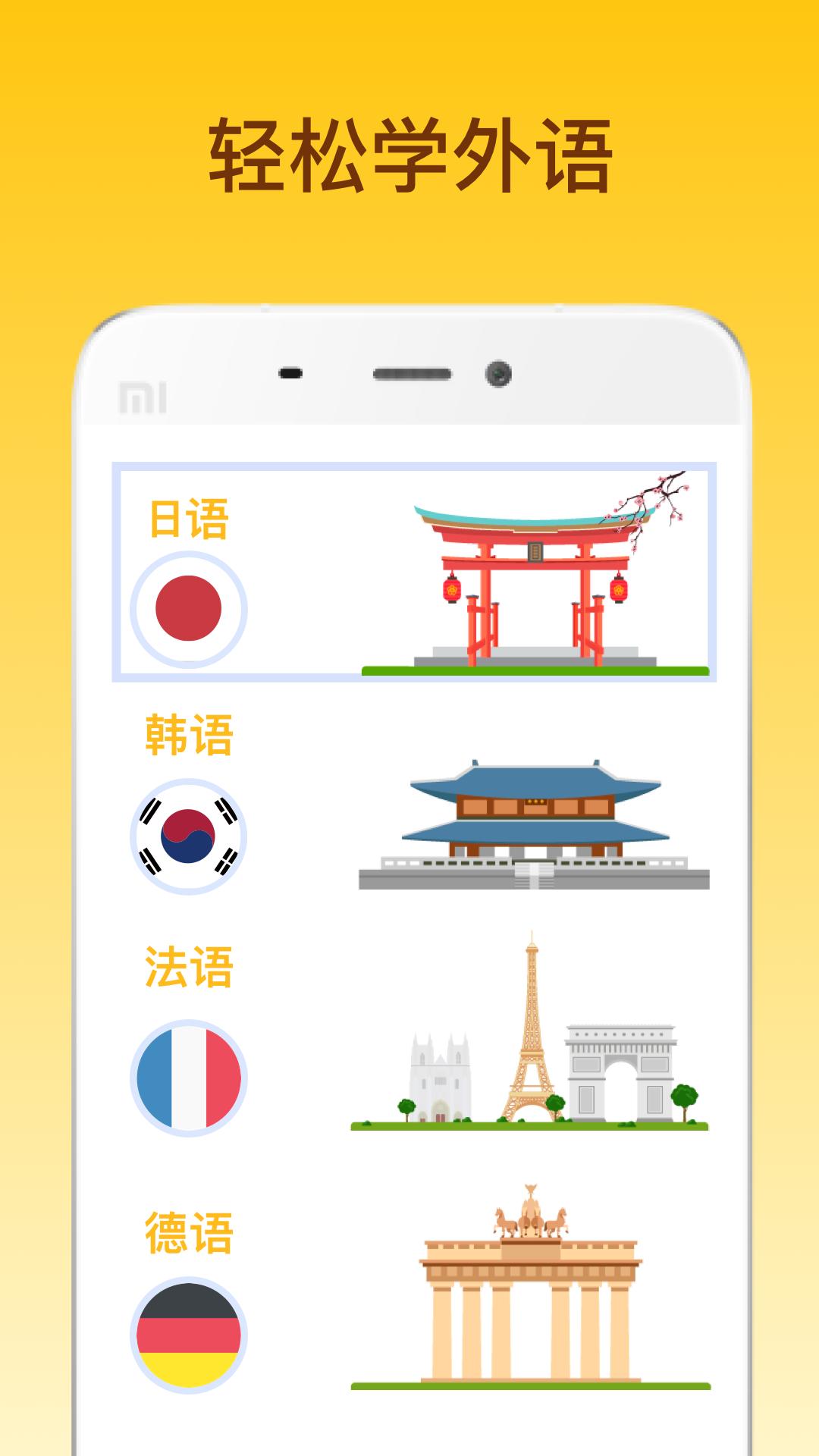 鹿老师说外语 V1.05 安卓免费版截图1