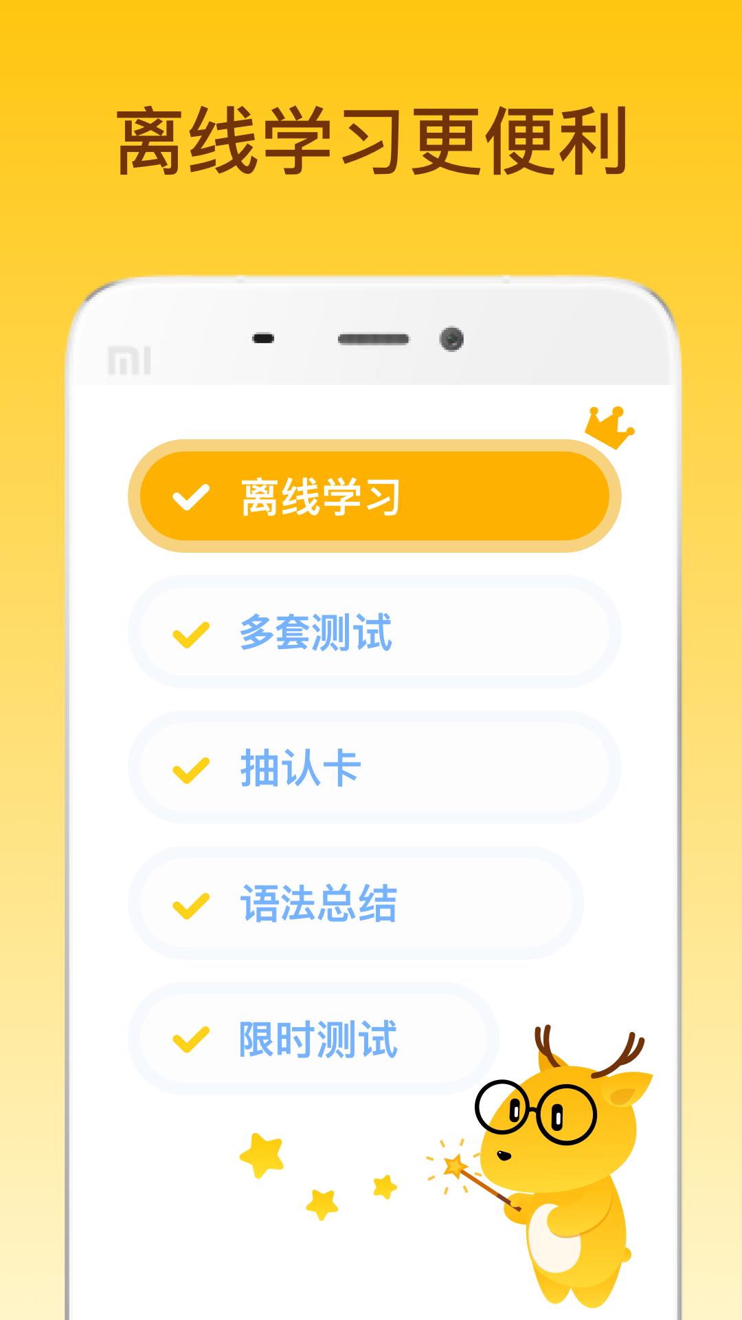 鹿老师说外语 V1.05 安卓免费版截图3