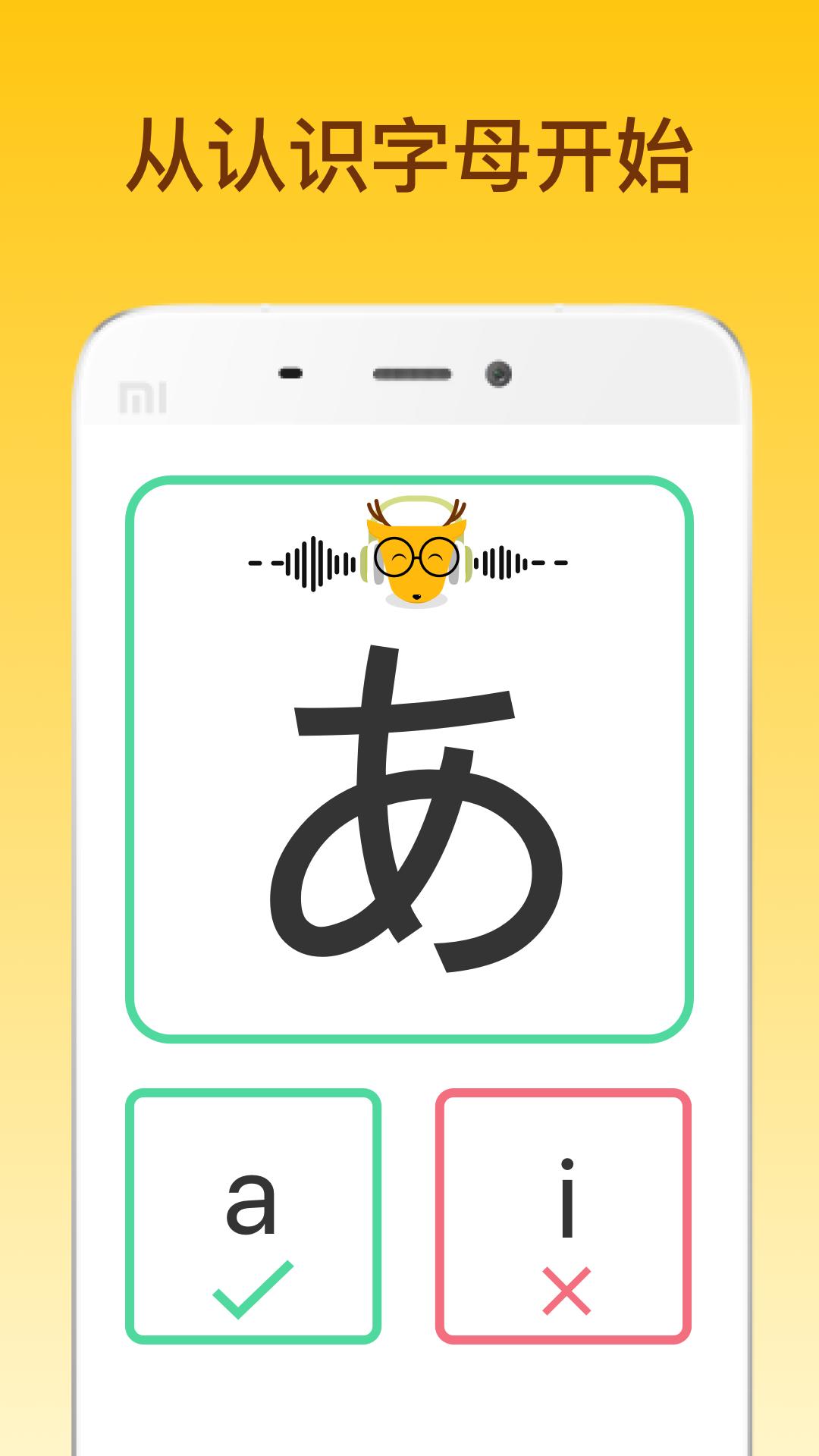 鹿老师说外语 V1.05 安卓免费版截图5