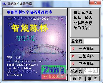 陈桥五笔5.8破解版