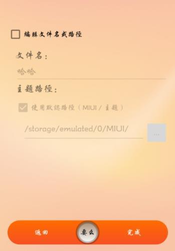 MIUI Theme Editor(小米主题商店破解版) V1.1 安卓版截图4