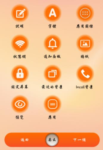 MIUI Theme Editor(小米主题商店破解版) V1.1 安卓版截图3
