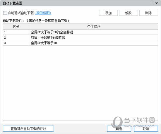 网维大师9050破解版