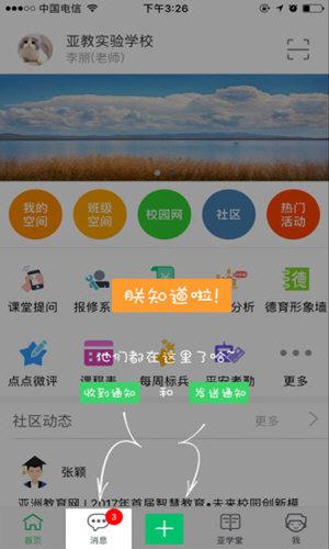 智慧云人人通 V4.3.6 安卓版截图1