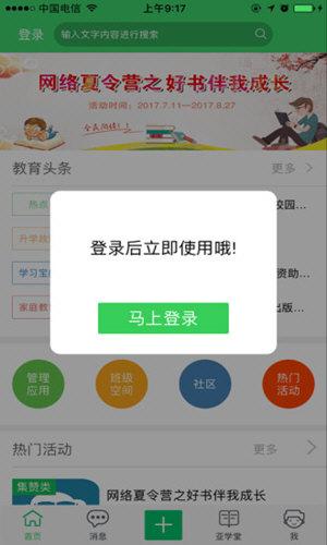 智慧云人人通 V4.3.6 安卓版截图4